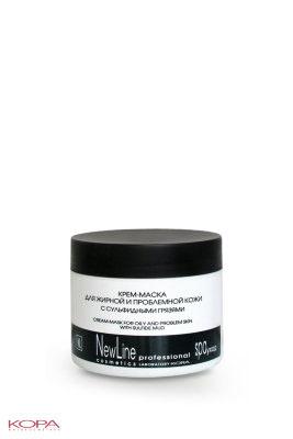 New Line Крем-маска для жирной и проблемной кожи с сульфидными грязями, 300 мл22503Предназначена для интенсивного комплексного ухода за жирной, проблемной кожей.Нормализует деятельность сальных желез, оказывает кератолитическое, рассасывающее и поросуживающее действие.