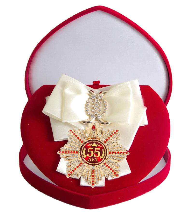 Большой Орден Юбилей 55 белая лента12723Хороший памятный подарок - большой подарочный орден на атласной ленте, упакованный в изящный футляр.