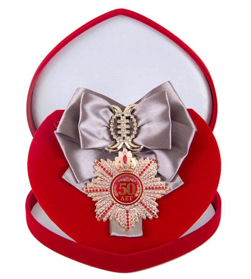 Большой Орден Юбилей 50 серебряная лента12723Хороший памятный подарок - большой подарочный орден на атласной ленте, упакованный в изящный футляр.