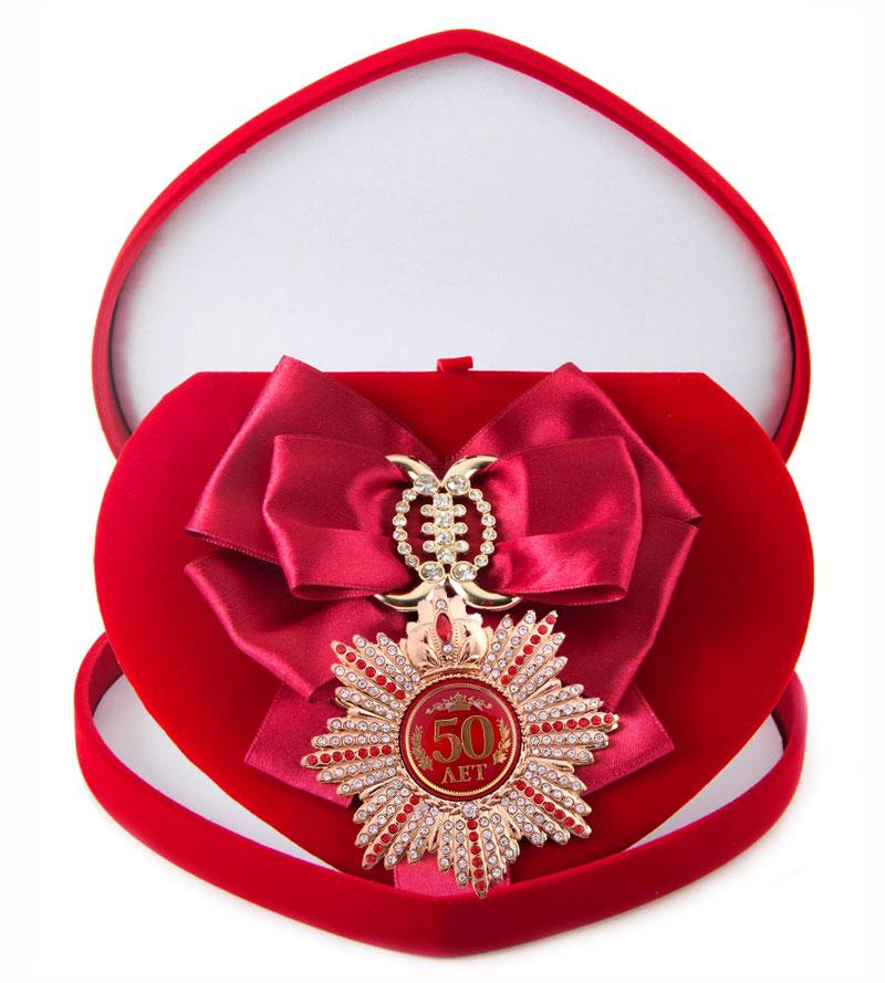 Большой Орден Юбилей 50 малиновая лента74-0060Хороший памятный подарок - большой подарочный орден на атласной ленте, упакованный в изящный футляр.