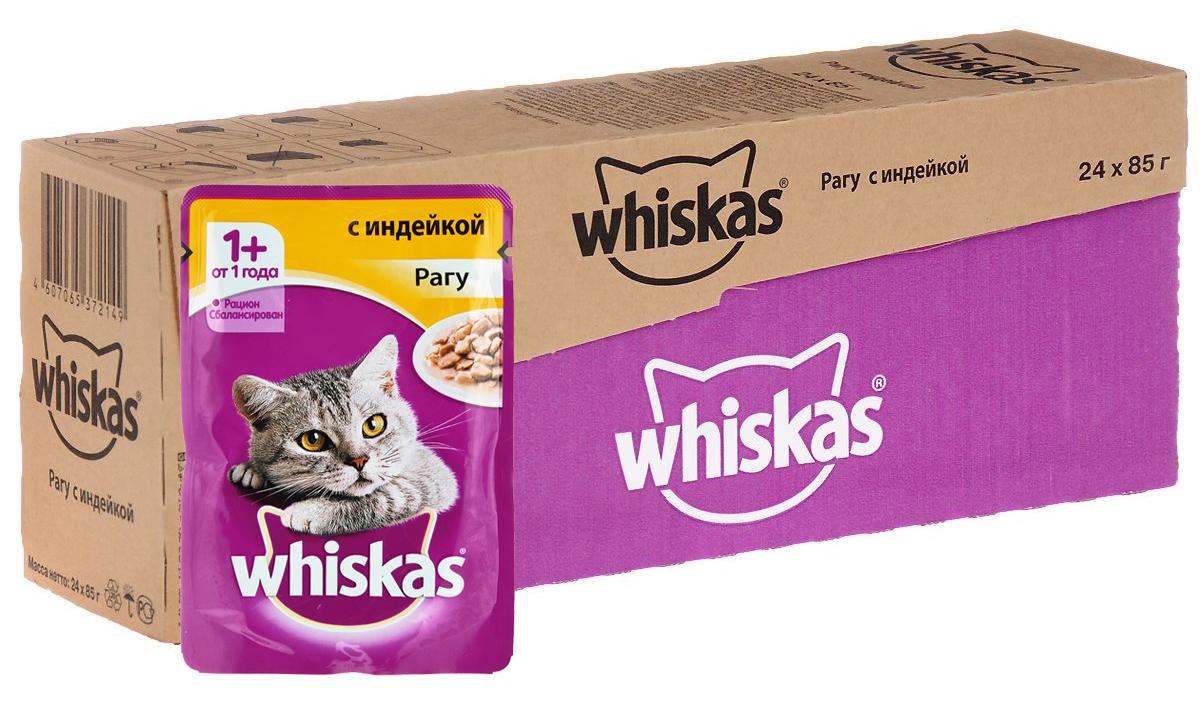 Консервы Whiskas для кошек от 1 года, рагу с индейкой, 85 г х 24 шт0120710Консервы для кошек от 1 года Whiskas - полнорационный сбалансированный корм, который идеально подойдет вашему любимцу. Аппетитное рагу приготовлено с учетом потребностей взрослых кошек. Специально сбалансированный рацион содержит все питательные вещества, витамины и минералы, необходимые кошке в этом возрасте. Консервы не содержат сои, консервантов, ароматизаторов, искусственных красителей и усилителей вкуса.В рацион домашнего любимца нужно обязательно включать консервированный корм, ведь его главные достоинства - высокая калорийность и питательная ценность. Консервы лучше усваиваются, чем сухие корма. Также важно, чтобы животные, имеющие в рационе консервированный корм, получали больше влаги.Состав: мясо и субпродукты (в том числе индейка минимум 4%), таурин, злаки, витамины, минеральные вещества.Пищевая ценность в 100 г: белки - 7,3 г, жиры - 4,0 г, клетчатка - 0,3 г, зола - 2,2 г, витамин А - не менее 150 МЕ, витамин Е - не менее 1,0 мг, влага - 83 г.Энергетическая ценность в 100 г: 70 ккал/293 кДж.Товар сертифицирован.В упаковке 24 пакетика по 85 г.