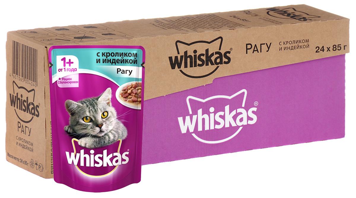 Консервы Whiskas для кошек от 1 года, рагу с кроликом и индейкой, 85 г х 24 шт39887Консервы для взрослых кошек Whiskas - этот корм рекомендован взрослым кошкам. Чтобы ваша кошка получала полноценный рацион, предложите ей вкусный мясной обед! В его состав входят все питательные вещества, витамины и минералы, необходимые для сбалансированного питания вашей кошки каждый день. Не содержит сои, консервантов, ароматизаторов, искусственных красителей, усилителей вкуса. В рацион домашнего любимца нужно обязательно включать консервированный корм, ведь его главные достоинства - высокая калорийность и питательная ценность. Консервы лучше усваиваются, чем сухие корма. Также важно, чтобы животные, имеющие в рационе консервированный корм, получали больше влаги.Состав: мясо и субпродукты (в том числе кролик и индейка минимум 4%), злаки, таурин, витамины, минеральные вещества. Пищевая ценность в 100г: белки - 7,3 г, жиры - 4 г, зола - 2,2 г, клетчатка - 0,3 г, витамин А - не менее 150 МЕ, витамин Е - не менее 1 мг, влага - 83 г. Энергетическая ценность: 70 ккал/293 кДж. Товар сертифицирован.В упаковке 24 пакетика по 85 г.