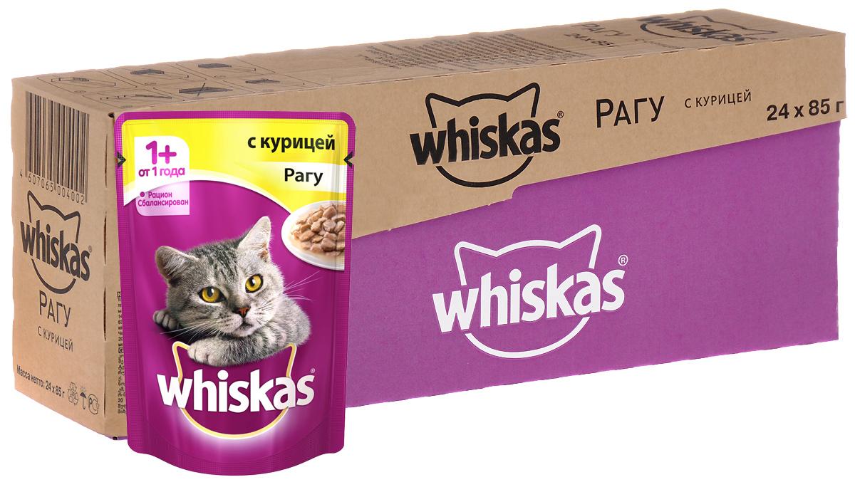 Консервы Whiskas для кошек от 1 года, рагу с курицей, 85 г, 24 шт39885Консервы для кошек от 1 года Whiskas - полнорационный сбалансированный корм, который идеально подойдет вашему любимцу. Нежные мясные кусочки в аппетитном соусе приготовлены с учетом потребностей взрослых кошек. Специально сбалансированный рацион содержит все питательные вещества, витамины и минералы, необходимые кошке в этом возрасте. Консервы не содержат сои, консервантов, ароматизаторов, искусственных красителей и усилителей вкуса.В рацион домашнего любимца нужно обязательно включать консервированный корм, ведь его главные достоинства - высокая калорийность и питательная ценность. Консервы лучше усваиваются, чем сухие корма. Также важно, чтобы животные, имеющие в рационе консервированный корм, получали больше влаги.Состав: мясо и субпродукты (в том числе курица минимум 10%), таурин, злаки, витамины, минеральные вещества.Пищевая ценность в 100 г: белки - 7,3 г, жиры - 4,0 г, клетчатка - 0,3 г, зола - 2,2 мг, витамин А - не менее 150 МЕ, витамин Е - не менее 1,0 мг, влага - 83 г.Энергетическая ценность в 100 г: 70 ккал/293 кДж.Товар сертифицирован.В упаковке 24 пакетика по 85 г.