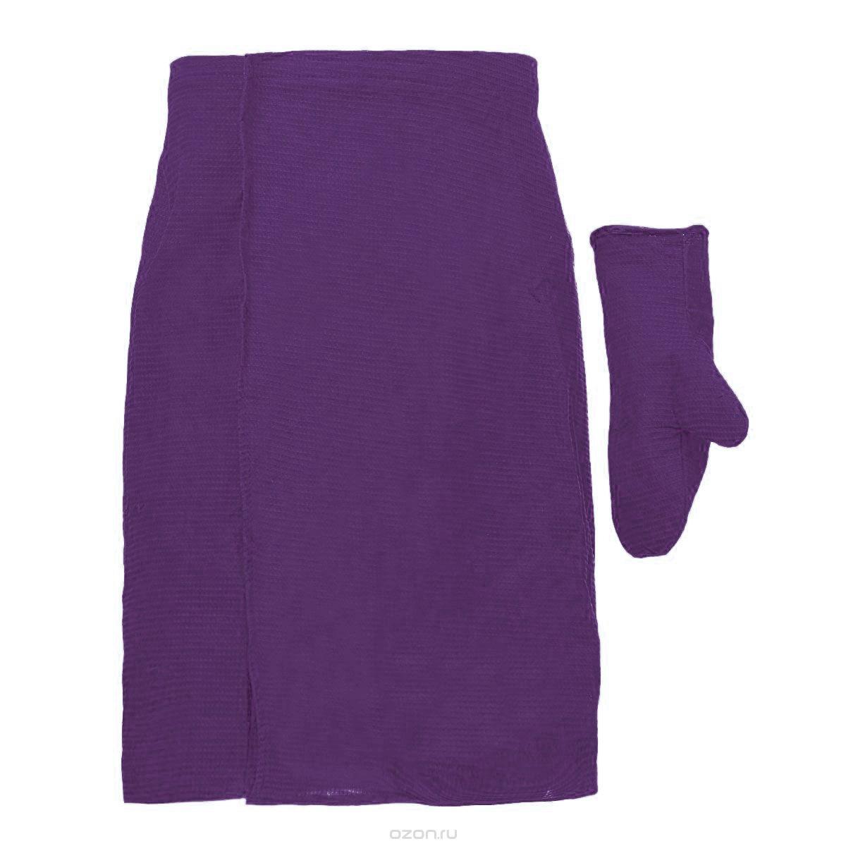 Комплект для бани и сауны Банные штучки, мужской, цвет: фиолетовый, 2 предмета. 32064Z-0307Комплект для сауны и бани Банные штучки изготовлен из натурального, хорошо впитывающего влагу хлопка. Комплект состоит из однотонной вафельной накидки и рукавицы.Накидка специального кроя снабжена резинкой и застежкой-липучкой. Имеет универсальный размер. В парилке можно лежать на ней, после душа вытираться. Рукавица защитит ваши руки от ожогов, может использоваться для массажа тела. Комплект создан для активных и уверенных в себе людей. Отдых в сауне или бане - это полезный и в последнее время популярный способ время провождения. Комплект Банные штучки обеспечит вам комфорт и удобство. Размер накидки: 60 см х 145 см. Размер рукавицы: 27 см х 18,5 см.