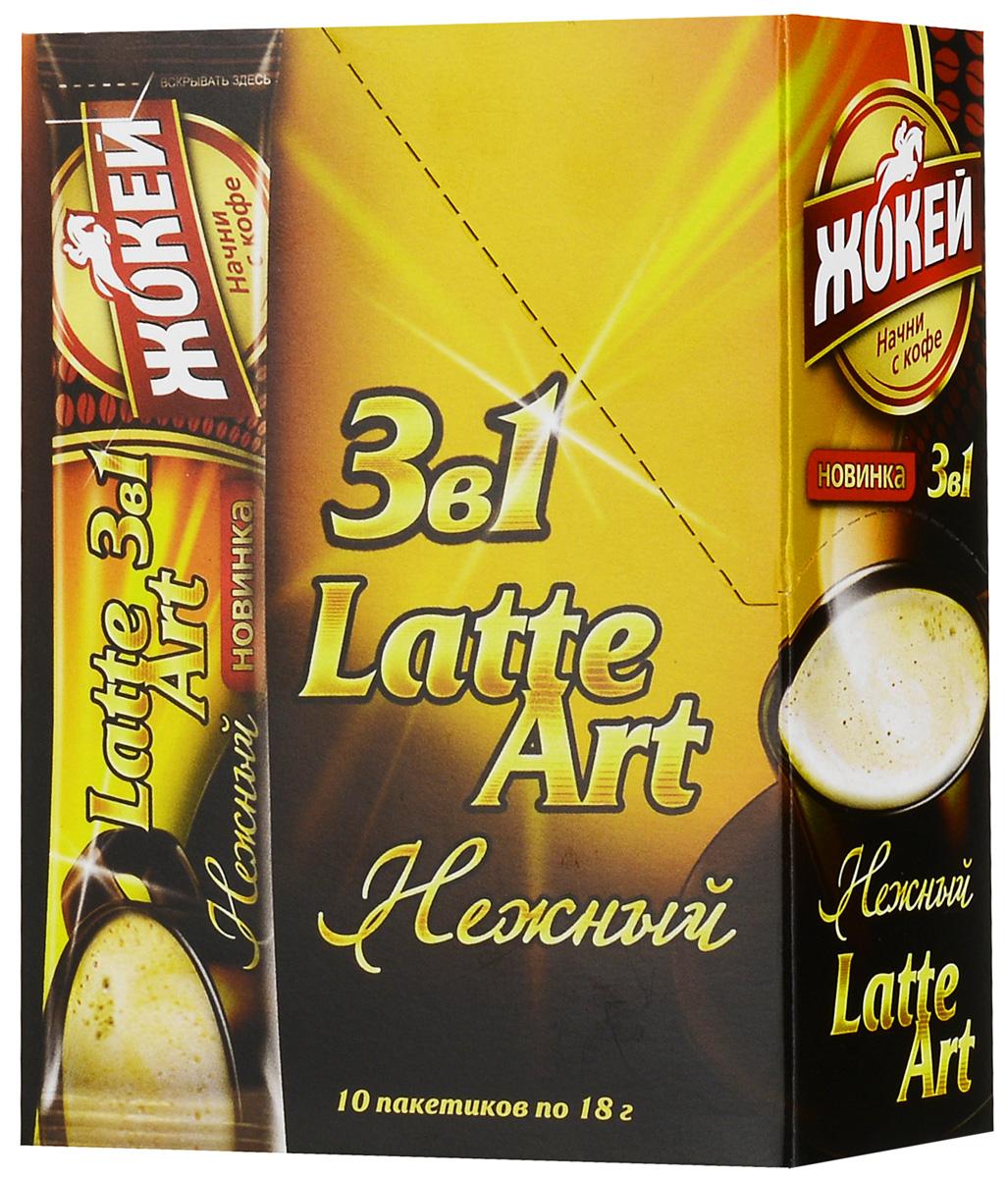 Жокей Latte Art растворимый кофейный напиток со вкусом молока, 10 шт0951-20_новая упаковкаРастворимый кофейный напиток Жокей Latte Art с сахаром и сливками. Настоящий кофе латте.