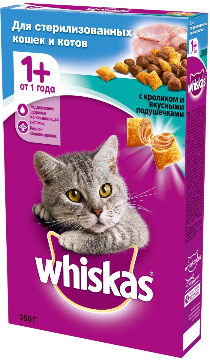 Корм сухой Whiskas, для стерилизованных кошек и котов, с кроликом и вкусными подушечками, 350 г0120710Сухой корм Whiskas создан специально, учитывая особые потребности питомца. Хрустящие подушечки с нежным паштетом внутри обязательно придутся по вкусу вашей кошке. Кроме того, Whiskas содержит все необходимое, чтобы еда вашей стерилизованной любимицы была не только вкусной, но и полезной.Whiskas это:- Оптимальное сочетание питательных веществ и нутриентов для подержания обмена веществ и здоровья мочевыводящей системы;- Витамин Е и цинк для иммунитета;- Омега-6 и цинк для здоровья кожи и шерсти;- Баланс кальция и фосфора для здоровья костей;- Витамин А и таурин для хорошего зрения;- Высокоусваиваемые ингредиенты и клетчатка для пищеварения;- Сухая текстура корма для удаления зубного налета.Рекомендуется сочетать разные форматы корма в рационе питомца. Утром и вечером нужно давать влажный рацион, а в течение дня - сухой. Это позволит объединить преимущества каждого из форматов, ведь рацион должен быть не только вкусным, но и полезным. Нужно помнить, что смешивать в одной миске сухой и влажный рационы не рекомендуется. Кроме того, у питомца всегда должен быть доступ к чистой питьевой воде. Whiskas для стерилизованных кошек и котов - это сбалансированный рацион, который содержит специальный минеральный комплекс, необходимый для здоровья мочевыводящей системы вашей любимицы.Состав: пшеничная мука, мука животного происхождения (в том числе мука из кролика минимум 4% в коричневых гранулах); белковые растительные экстракты, рис, животные жиры и растительное масло, высушенная куриная и свиная печень, пивные дрожжи, витамины и минеральные вещества.Товар сертифицирован.