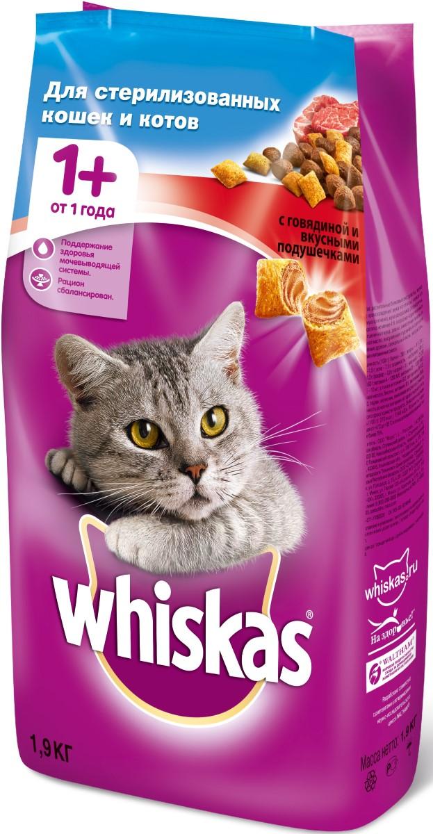 Корм сухой Whiskas, для стерилизованных кошек и котов, с говядиной и вкусными подушечками, 1,9 кг56679Сухой корм Whiskas создан специально, учитывая особые потребности питомца. Хрустящие подушечки с нежным паштетом внутри обязательно придутся по вкусу вашей кошке. Кроме того, Whiskas содержит все необходимое, чтобы еда вашей стерилизованной любимицы была не только вкусной, но и полезной.Whiskas это:- Оптимальное сочетание питательных веществ и нутриентов для подержания обмена веществ и здоровья мочевыводящей системы;- Витамин Е и цинк для иммунитета;- Омега-6 и цинк для здоровья кожи и шерсти;- Баланс кальция и фосфора для здоровья костей;- Витамин А и таурин для хорошего зрения;- Высокоусваиваемые ингредиенты и клетчатка для пищеварения;- Сухая текстура корма для удаления зубного налета.Рекомендуется сочетать разные форматы корма в рационе питомца. Утром и вечером нужно давать влажный рацион, а в течение дня - сухой. Это позволит объединить преимущества каждого из форматов, ведь рацион должен быть не только вкусным, но и полезным. Нужно помнить, что смешивать в одной миске сухой и влажный рационы не рекомендуется. Кроме того, у питомца всегда должен быть доступ к чистой питьевой воде. Whiskas для стерилизованных кошек и котов - это сбалансированный рацион, который содержит специальный минеральный комплекс, необходимый для здоровья мочевыводящей системы вашей любимицы.Состав: пшеничная мука, мука животного происхождения (в том числе мука из говядины минимум 4% в коричневых гранулах), белковые растительные экстракты, рис, животные жиры и растительное масло, высушенная куриная и свиная печень, пивные дрожжи, витамины и минеральные вещества.Товар сертифицирован.