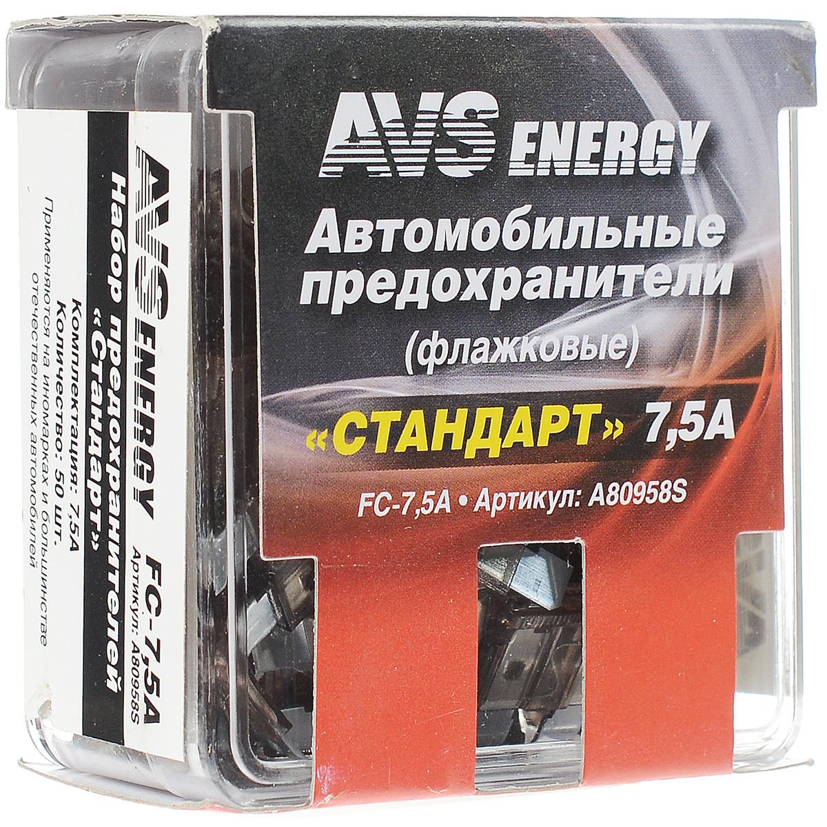 Набор автомобильных предохранителей AVS Стандарт, 7,5А, 50 шт93728793Автомобильные флажковые предохранители AVS помогут защитить электрические цепи автомобиля от короткого замыкания и позволят без проблем заменить сгоревший предохранитель в автомобиле. Корпус предохранителя выполнен из прозрачного пластика, а элемент - из цинкового сплава. Набор автомобильных предохранителей Стандарт применяется на иномарках и большинстве отечественных автомобилей. Номинал: 7,5А. Тип: флажковые.