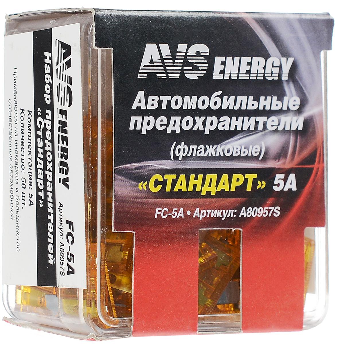 Набор автомобильных предохранителей AVS Стандарт, 5А, 50 шт93728793Автомобильные флажковые предохранители AVS помогут защитить электрические цепи автомобиля от короткого замыкания и позволят без проблем заменить сгоревший предохранитель в автомобиле. Корпус предохранителя выполнен из прозрачного пластика, а элемент - из цинкового сплава. Набор автомобильных предохранителей Стандарт применяется на иномарках и большинстве отечественных автомобилей. Номинал: 5А. Тип: флажковые.