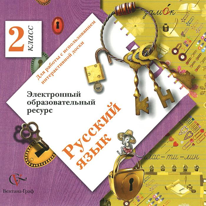 Русский язык 2 класс. Электронный образовательный курс л е тарасова русский язык 1 2 класс мини диктанты