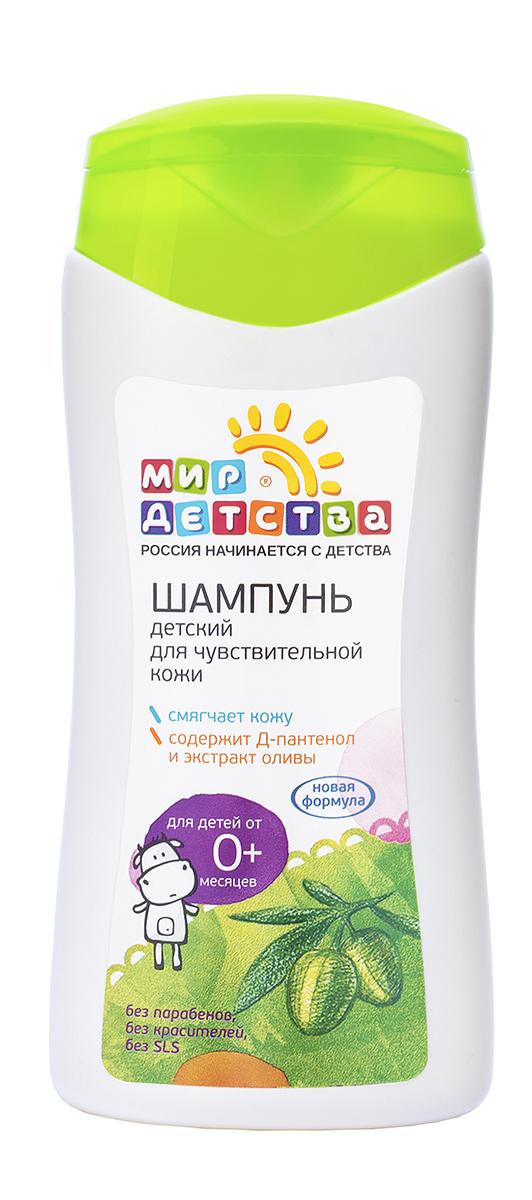 Мир детства Шампунь детский для чувствительной кожи 200 мл201000001Шампунь для чувствительной кожи Мир детства подходит для ежедневного уходаза чувствительной кожей и способствует устранению сухости кожи, а также нежно ухаживает за первыми волосами.Экстракт оливы обладает увлажняющим действием, помогает защитить кожу от негативного воздействия окружающей среды.Д-пантенол, аллантоин и бисаболол обладают противовоспалительными и успокаивающими свойствами. Не содержит парабенов, силиконов, SIS, SLES, синтетических красителей.