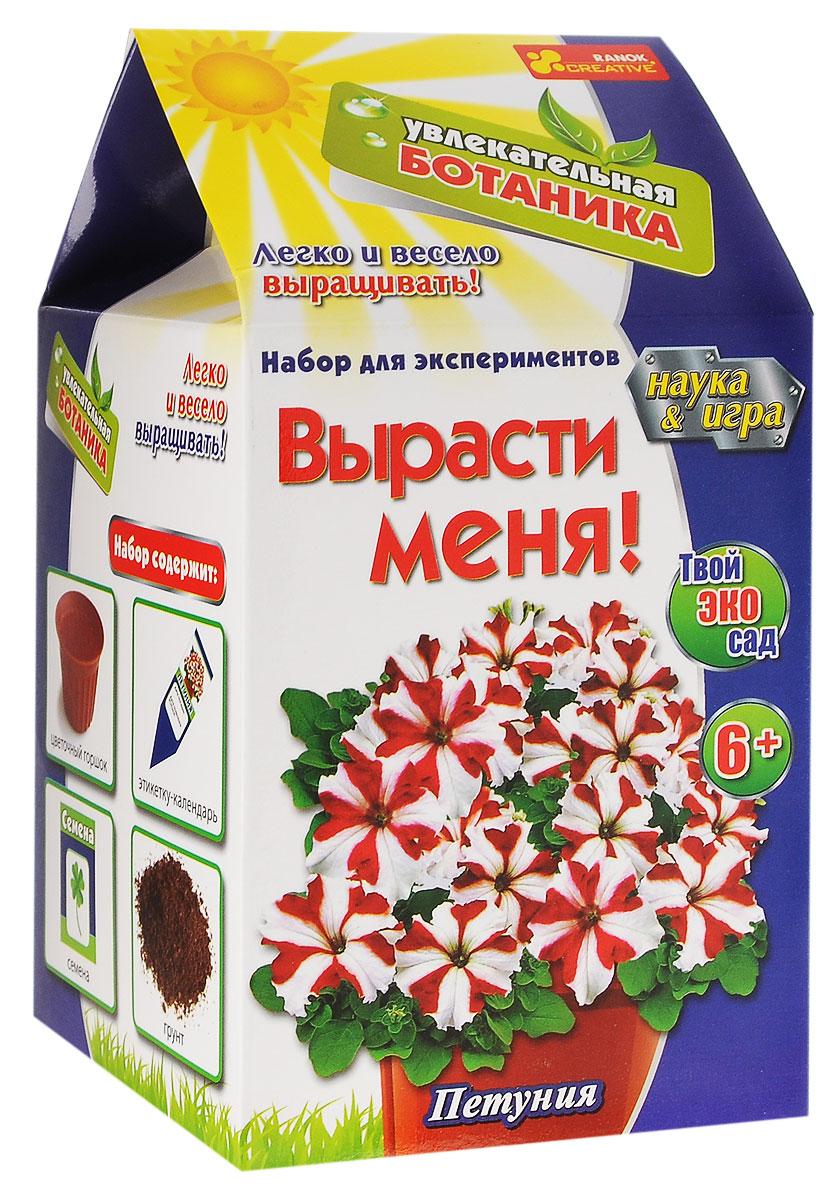 """Набор для экспериментов """"Увлекательная ботаника. Вырасти меня"""" позволит ребенку самостоятельно вырастить замечательный цветок - петунию. Это теплолюбивое и светолюбивое растение, требующее регулярного полива. Яркая петуния всем хороша: красивыми цветками различных оттенков, пышностью, долгим цветением, неприхотливостью. В наборе имеется подробная инструкция, как легко и интересно можно вырастить красивый цветок. Заботясь о цветке, в ребенке развивается чувство ответственности за свои действия, трудолюбие и любовь к растениям."""