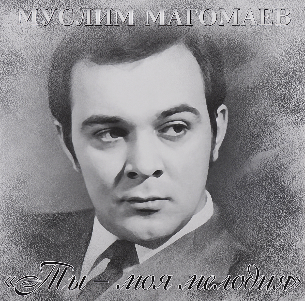 Муслим Магомаев Муслим Магомаев. Ты - моя мелодия (LP) муслим магомаев муслим магомаев поет муслим магомаев