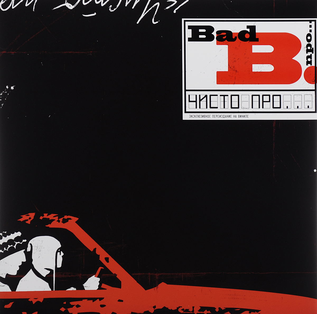 Bad Balance Bad B. Про... Чисто про... (2 LP) bad influence