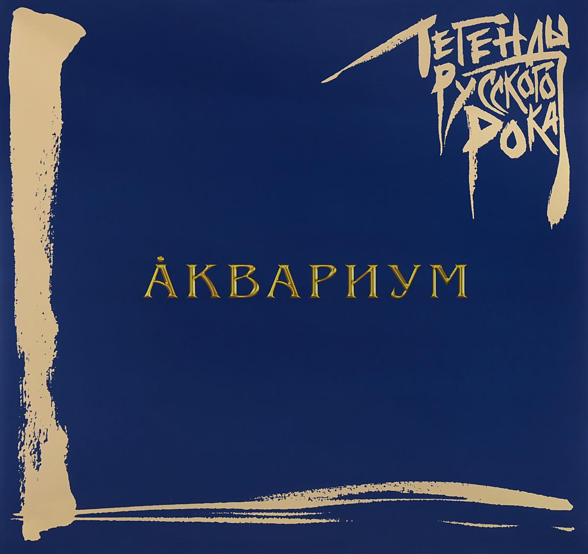 Аквариум Аквариум. Легенды русского рока (2 LP)