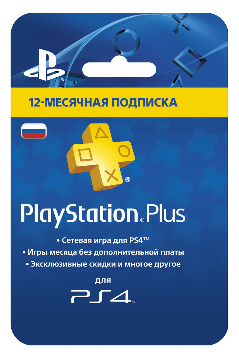 PlayStation Plus 12-месячная подписка: Карта оплаты (конверт)