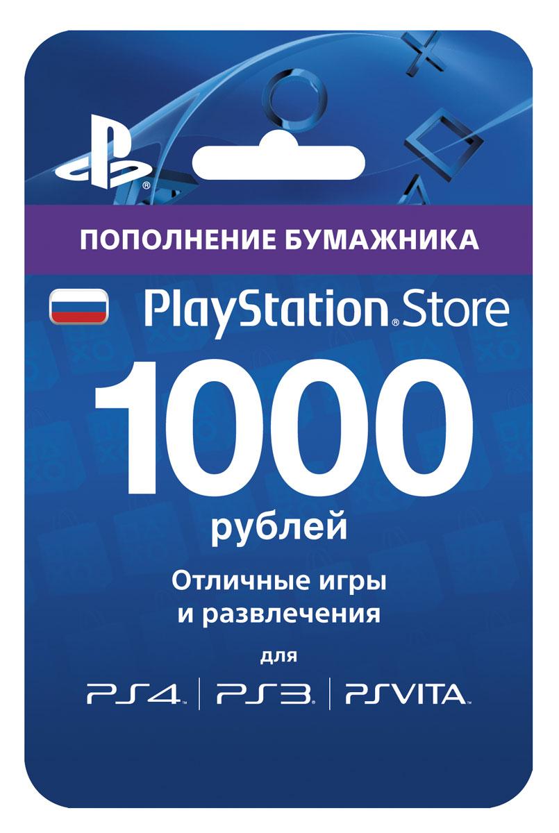 Playstation Storeпополнение бумажника:  Карта оплаты 1000 рублей Sony Computer Entertainment (SCE)