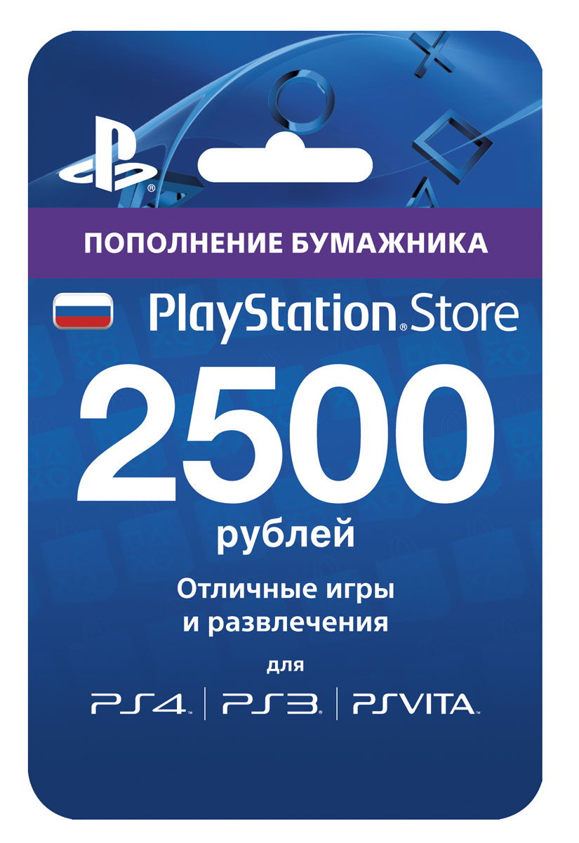 Playstation Storeпополнение бумажника:  Карта оплаты 2500 рублей Sony Computer Entertainment (SCE)