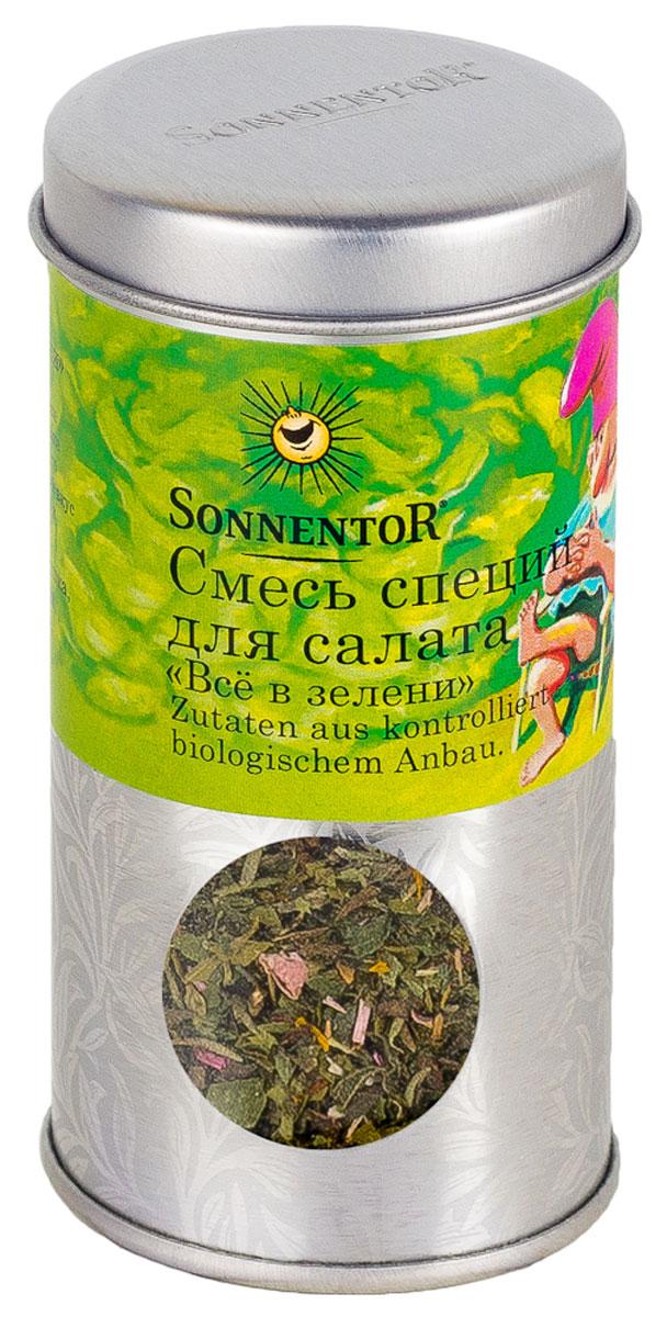Sonnentor Cмесь специй для салата Все в зелени, 15 г0120710Ощущение свежести лета в вашей тарелке! Многие воспринимают салаты как аппетитное дополнение к гарниру, однако салат вполне может стать основным блюдом любого стола. Его основное преимущество в том, что в салате органично сочетаются несколько ингредиентов. Гармонично дополняя друг друга, они формируют идеальный вкус, если конечно, выполнено главное условие приготовления. Главное условие приготовления салата – это совместимость ингредиентов по вкусу, а также выбор подходящей салату заправки. Смесь специй для салата Всё в зелени - идеальный компонент для овощных блюд и салатов. Специи не только придают аромат, но и украшают любое блюдо благодаря цветочным лепесткам в составе данной приправы. Добавьте специи в заправку или посыпьте сверху в завершении приготовления блюда.
