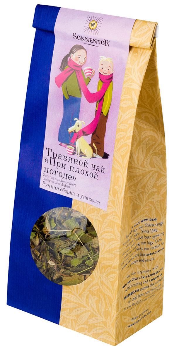 Sonnentor При плохой погоде листовой травяной чай, 50 г0120710Давайте будем здоровы!Смесь Kutz-Kutz (При плохой погоде) – самый подходящий травяной чай в холодное мокрое зимнее-весеннее время.В чае При плохой погоде собраны самые любимые травы, такие как шалфей, липовый цвет и ромашка.Аромат чая При плохой погоде напоминает о горном луге с пряными травами. Насколько богаты оттенки его вкуса, настолько же многогранно и его применение – пряный вкус особенно хорош с пикантными блюдами с чили, острой паприкой или свежим перцем. Благодаря смягчающему действию липы, шалфея, ромашки чай будет прекрасным лекарством при больном горле.Чай При плохой погоде обладает насыщенным желтым оттенком, глубоким пряным ароматом луговых трав. Ощущение свежести проявляется и во вкусе, благодаря пряной нотке перечной мяты.