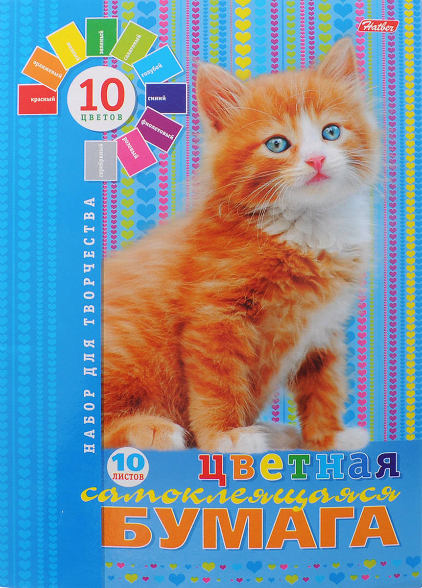 Hatber Набор цветной самоклеящейся бумаги Пушистый котенок 10 листов72523WDНабор цветной самоклеящейся бумаги Hatber Пушистый котенок позволит создавать всевозможные аппликации и поделки. Набор состоит из десяти листов цветной самоклеящейся бумаги формата А4 десяти цветов: красного, зеленого, серого, синего, коричневого, оранжевого, голубого, золотистого, желтого и черного цветов. Создание поделок из цветной бумаги позволяет ребенку развивать творческие способности, кроме того, это увлекательный досуг. Набор упакован в картонную папку с изображением котенка.