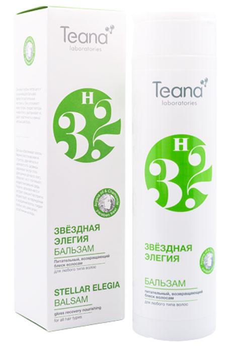 Teana Питательный бальзам, возвращающий блеск волосам с аргановым маслом и ромашкой Звездная элегия. Н13, 250 мл3282779357326Основой глубоко питающего и увлажняющего бальзама являются растительные экстракты. Они успокаивают кожу головы, придают волосам живой блеск, разглаживают их, дарят эластичность и нежный, мерцающий блеск.