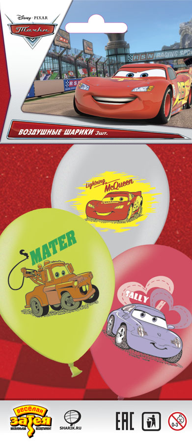 Веселая затея Набор воздушных шаров Disney Тачки 3 шт