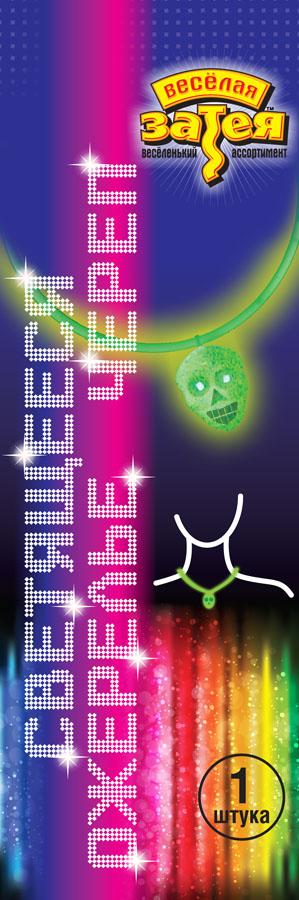 Веселая затея Ожерелье светящееся с кулоном Череп сувенир светящееся ожерелье с кулоном череп зеленый