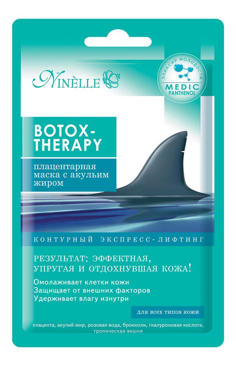 Ninelle Botox-Therapy Плацентарная маска с акульим жиром, 22 г969N10673BOTOX - THERAPY плацентарная маска с акульим жиром обеспечивает контурный экспресс- лифтинг. Плацента и розовая вода гарантируют омоложение клеток кожи и усиление ее защитных свойств. Акулий жир обеспечивает достаточную увлажненность и защиту кожи, удерживая влагу. Гиалуроновая кислота и тропическая вишня активно влияют на регенерацию клеток и синтез коллагена, защищают от воздействий внешних факторов. Брокколи насыщает клетки кожи необходимыми витаминами и минеральными веществами. Результат: эффектная, упругая и отдохнувшая кожа! Рекомендуется применять курсом- ежедневно в течение 10 дней, далее 1-2 раза в недлю утром или вечером