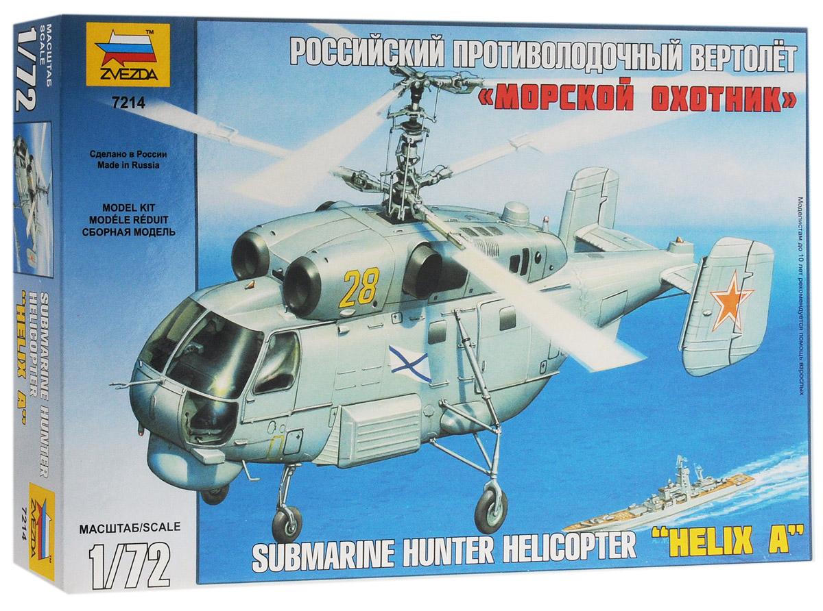 """Модель для склеивания Звезда """"Вертолет Ка-27 Морской охотник"""" является исторически точным воспроизведением оригинала. Модель для склеивания вертолета """"Морской охотник"""" развивает интеллектуальные и инструментальные способности, воображение и конструктивное мышление. Прививает практические навыки работы со схемами и чертежами. Идеально подходит для подарка! Советский противолодочный вертолет Ка-27 был создан в КБ им. Камова в конце 70-х годов по заказу ВМФ СССР. Предназначен для поиска и уничтожения подводных лодок и ведения разведки. Приспособлен для посадки и взлета с кораблей ВМФ. Моделистам до 10 лет при сборке модели рекомендуется помощь взрослых."""