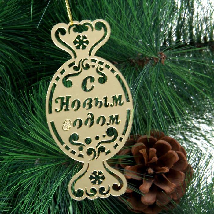 Новогоднее подвесное украшение Sima-land С Новым годом. 109057768Подвесное украшение Sima-land С Новым годом, изготовленное из пластика с зеркальной поверхностью, прекрасно подойдет для праздничного декора вашей ели. Изделие выполнено в виде конфеты, украшенной перфорацией, и оснащено специальной текстильной петелькой, благодаря которой его можно повесить в любом понравившемся вам месте. Но удачнее всего такая игрушка будет смотреться на праздничной елке. Елочная игрушка - символ Нового года и Рождества. Она несет в себе волшебство и красоту праздника. Создайте в своем доме атмосферу веселья и радости, украшая новогоднюю елку нарядными игрушками, которые будут из года в год накапливать теплоту воспоминаний.