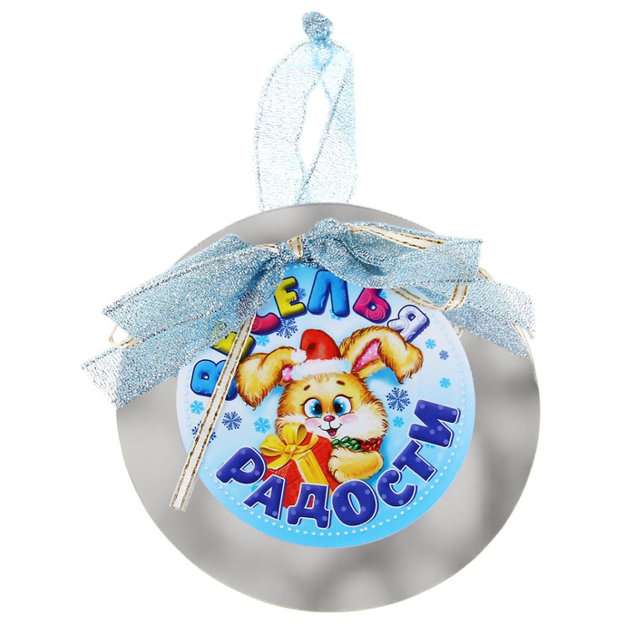 Новогоднее подвесное украшение Sima-land Веселья, радости, диаметр 10 см19201Новогоднее подвесное украшение Sima-land Веселья, радости отлично подойдет для оформления новогодней елки. Игрушка имеет зеркальную поверхность, украшена изображением веселого зайки и блестящим бантиком. Подвешивается на елку с помощью специальной текстильной петельки. Изделие выполнено в эксклюзивном дизайне из акрила, поэтому не разобьется, даже если упадет на пол. Имеет плоскую форму. Нарядная елочка нужна любому дому, ведь она наполняет его теплом и уютом в снежную пору. Модная и стильная игрушка станет чудесным новогодним украшением и создаст неповторимую атмосферу праздника. Подвеска на елку Веселья, радости - это замечательный сувенир с теплыми пожеланиями, который станет достойным дополнением любого подарка по случаю Нового года.