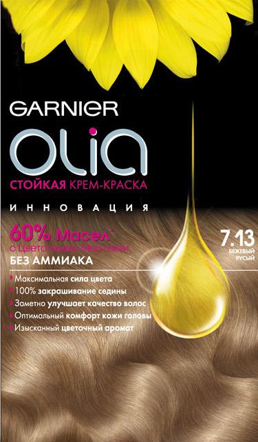 Garnier Стойкая крем-краска для волос Olia без аммиака, оттенок 7.13, Бежевый русыйC4683200Garnier Olia - первая стойкая крем-краска без аммиака c цветочным маслом. Olia обеспечивает максимальную силу цвета и заметно улучшает качество волос. Обеспечивает уникальное чувственное нанесение, оптимальный комфорт кожи головы и обладает изысканным цветочным ароматом. Узнай больше об окрашивании на http://coloracademy.ru//В состав упаковки входит: тюбик с молочком-проявителем; тюбик с крем-краской; флакон с бальзамом-уходом для волос Шелк и Блеск;инструкция; пара перчаток .