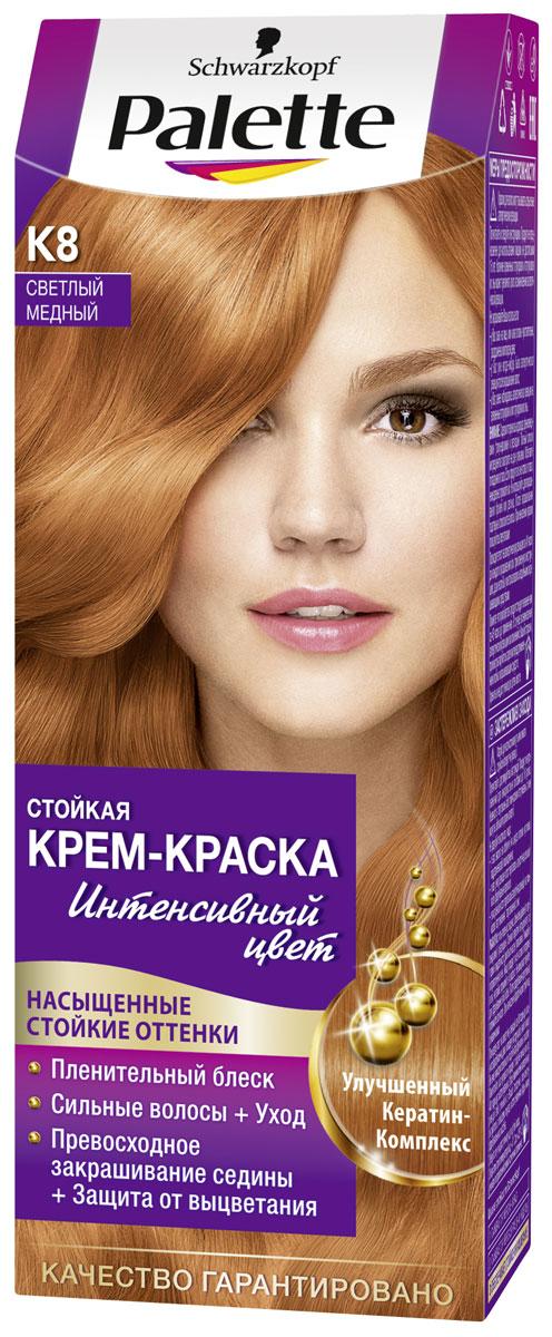 PALETTE Крем-краска ICC оттенок K8 Светлый медный, 100 мл9343519Откройте для себя стойкую крем-краску Palette Intensive Color с формулой, обогащенной кератином для стойкого интенсивного цвета и сияющего блеска.Формула окрашивающего крема с Кератин-Комплексом оказывает ухаживающее воздействие в процессе окрашивания, а интенсивные цветовые пигменты глубоко проникают в структуру волос для невероятного сияющего цвета. Процесс окрашивания оставит ощущение мягкости и гладкости волос, а новая формула надежно защитит Ваш любимый оттенок от выцветания.