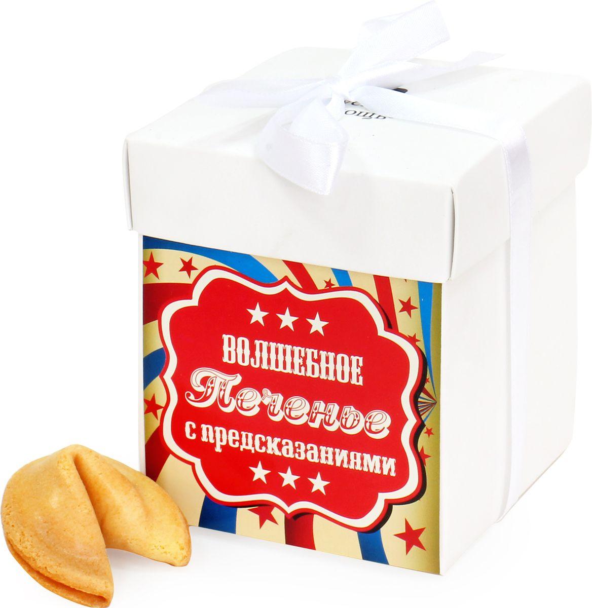 Волшебное печенье Вкусная помощь с предсказаниями, 7 шт0120710Вы скоро устраиваете вечеринку, или вы приглашены на чей-то праздник, а может быть, вы хотите собраться с друзьями, попивая чашечку ароматного чая? Тогда стоит подумать об изюминке, которые вы готовы привнести на ваше мероприятие. Прекрасное дополнение для вашего праздника – это печенье с предсказаниями.Предсказания наполнены теплотой и нежностью, они будут приятны каждому. Покупайте коробку печенек с предсказаниями – испытывайте судьбу!Примеры китайских предсказаний:Любви пусть вашей яркий свет, вас греет много-много летВас ждут путешествияВас ждет встреча с важным человекомВы станете для кого-то подарком судьбыВас ждет удачное решение денежных вопросовОчень полезными окажутся старые связиВы сможете взглянуть на мир по-новомуНеделя благоприятна для налаживания семейных отношенийНе бойтесь менять что-то в своей профессиональной жизниВас ожидает вечеринка-сюрпризСконцентрируйте все силы на воплощение главной мечтыВнутри семь хрустящих печений зефирного вкуса с записочками в красочной упаковке.