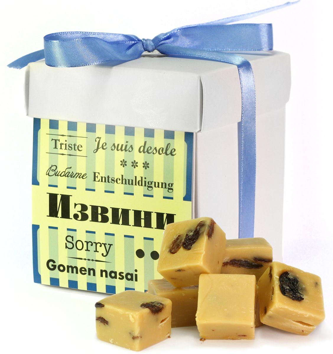 Конфеты Вкусная помощь Извини, 125 г14047Конфеты Извини - это мягкий ирис со вкусом ром-изюм. Коробка конфет, являющаяся гарантией прощения! Эти вкусные конфеты помогут вам сказать извини на множестве языков мира.