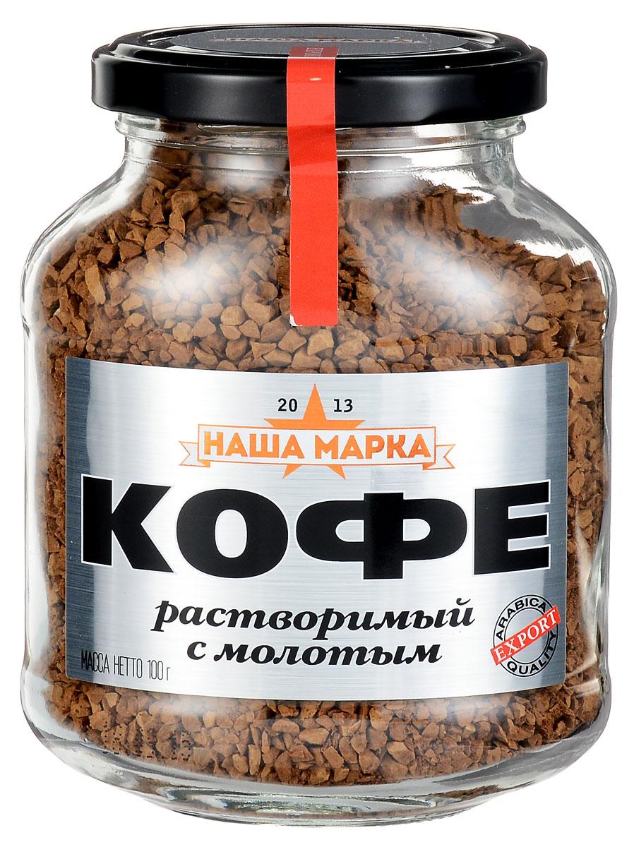 Главкофе Наша Марка кофе растворимый, 100 г0120710Главкофе Наша Марка - продукт высшего качества, который изготовлен из зерен бразильской арабики. Наши эксперты отобрали лучшие кофейные зерна и приготовили их в строгом соответствии с традиционной рецептурой. Вот почему этот кофе с его деликатным,насыщенным вкусом стал любимым для миллионов россиян.
