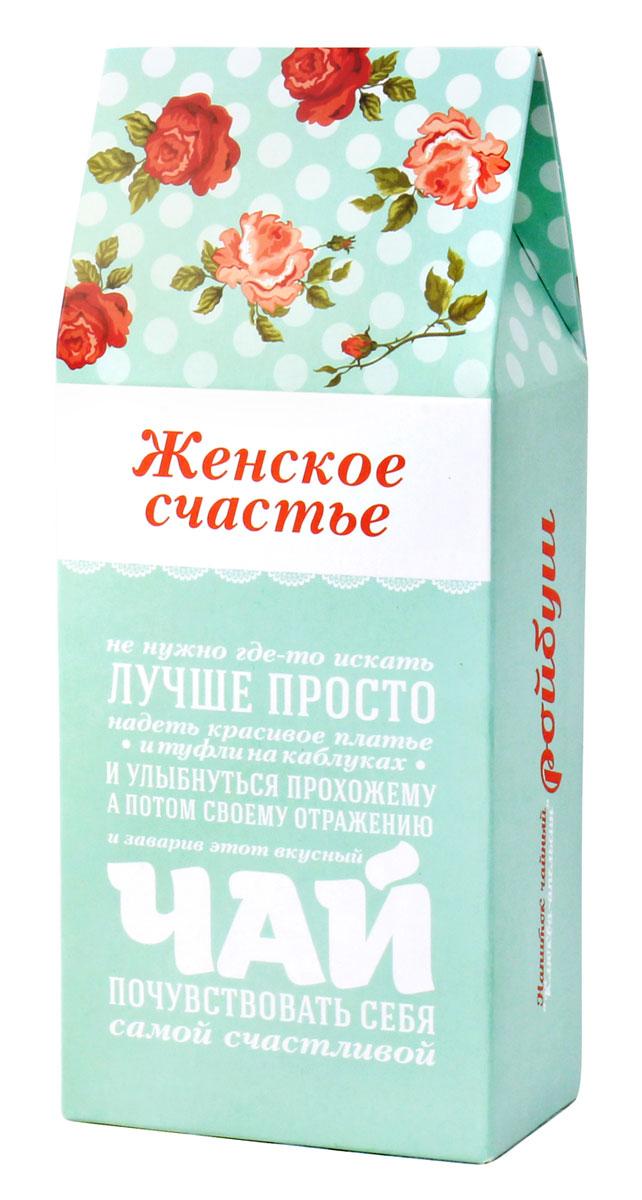 Фруктовый листовой чай Вкусная помощь Женское счастье, 100 г0120710Вкусная помощь Женское счастье - вкусный и ароматный чай ройбуш для прекрасных женщин, с добавлением кусочков яблок, цедры апельсина, ягод брусники и клюквы. Напиток богат глюкозой и не содержит кофеина.