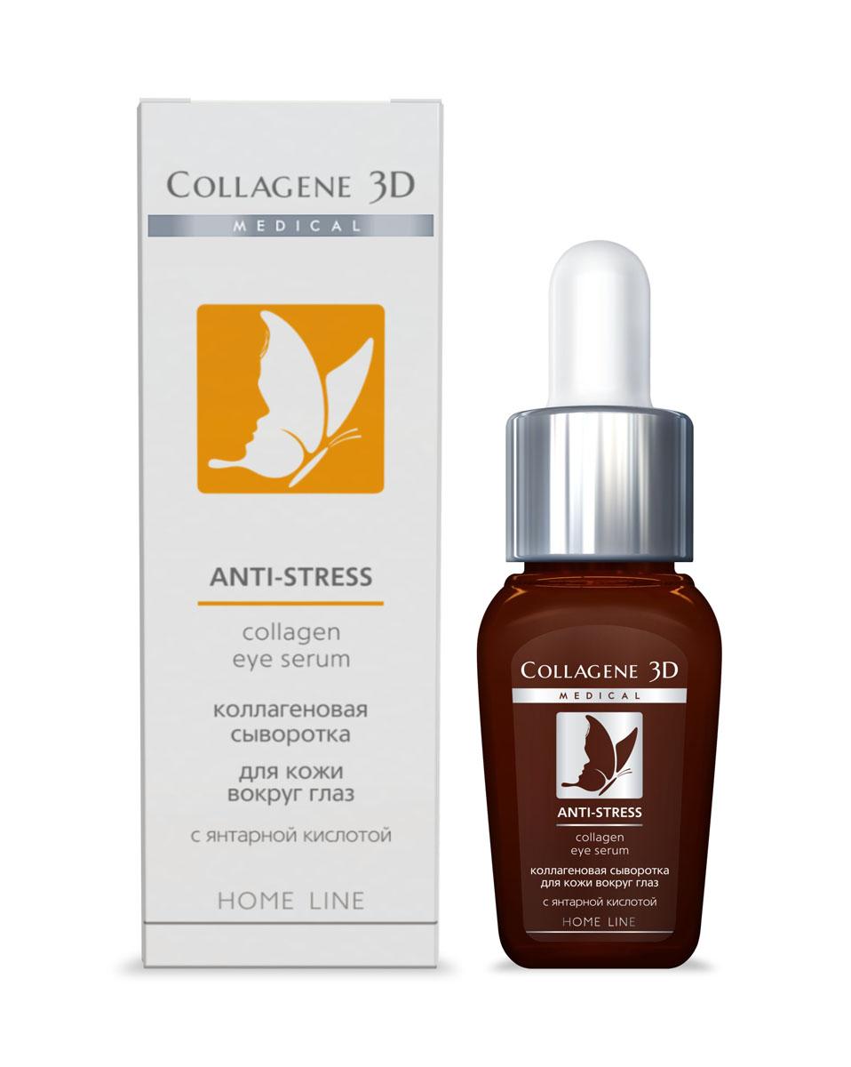 Medical Collagene 3D Сыворотка для глаз Anti-Stress, 10 млFS-00897Сыворотка с экстрактом яблок Ануркаспособствует сокращению темных кругов и отечности вокруг глаз, дарит свежий и отдахнувший вид.