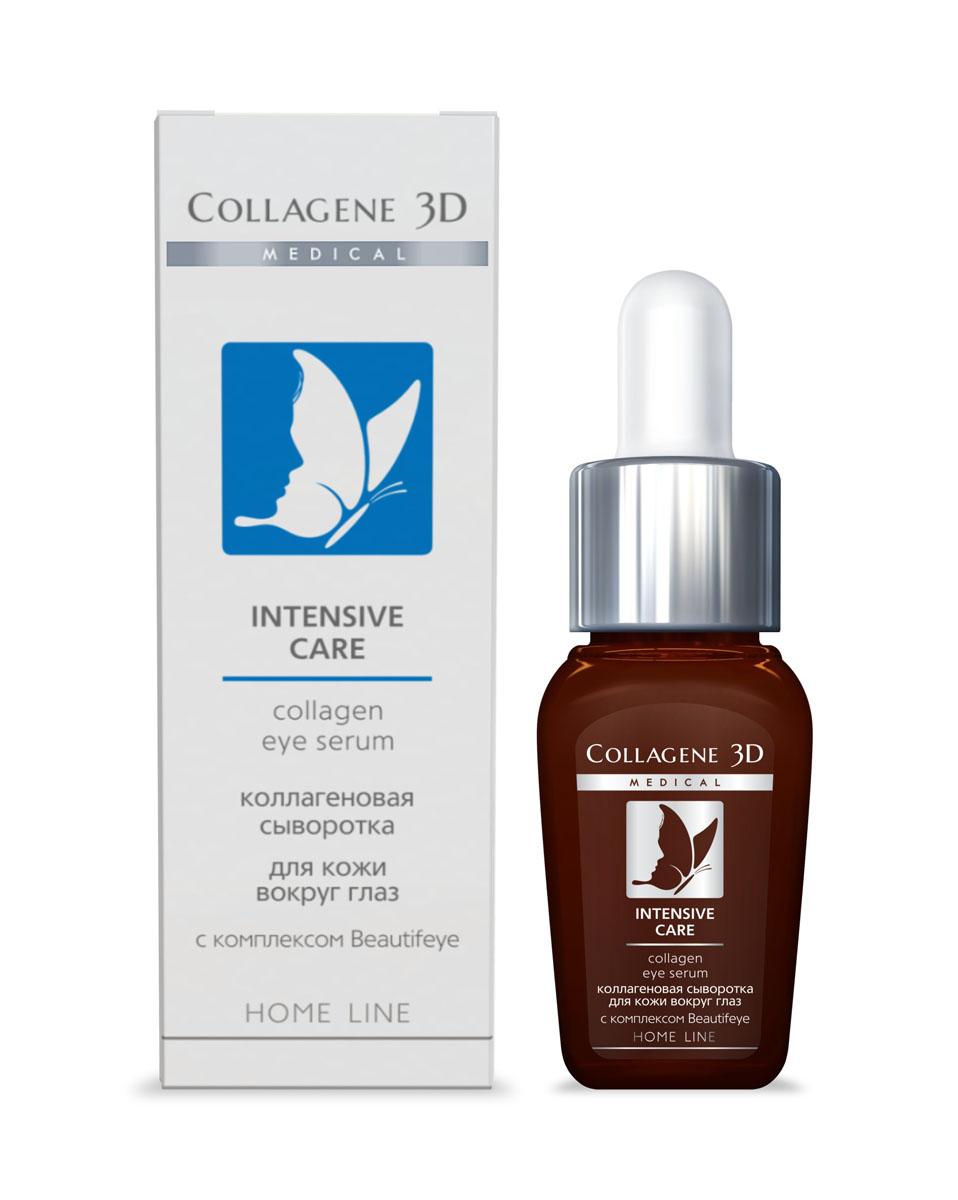 Medical Collagene 3D Сыворотка для глаз Intensive Care, 10 млAC-2233_серыйУльтралегкая сыворотка, обеспечивает моментальную красоту, стимулирует естественные процесы обновления, подтягиваеткожу верхнего века.