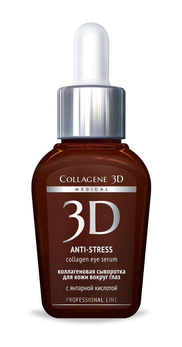 Medical Collagene 3D Сыворотка профессиональная для глаз Anti-Stress, 30 млFS-00897Сыворотка с экстрактом яблок Ануркаспособствует сокращению темных кругов и отечности вокруг глаз, дарит свежий и отдахнувший вид.