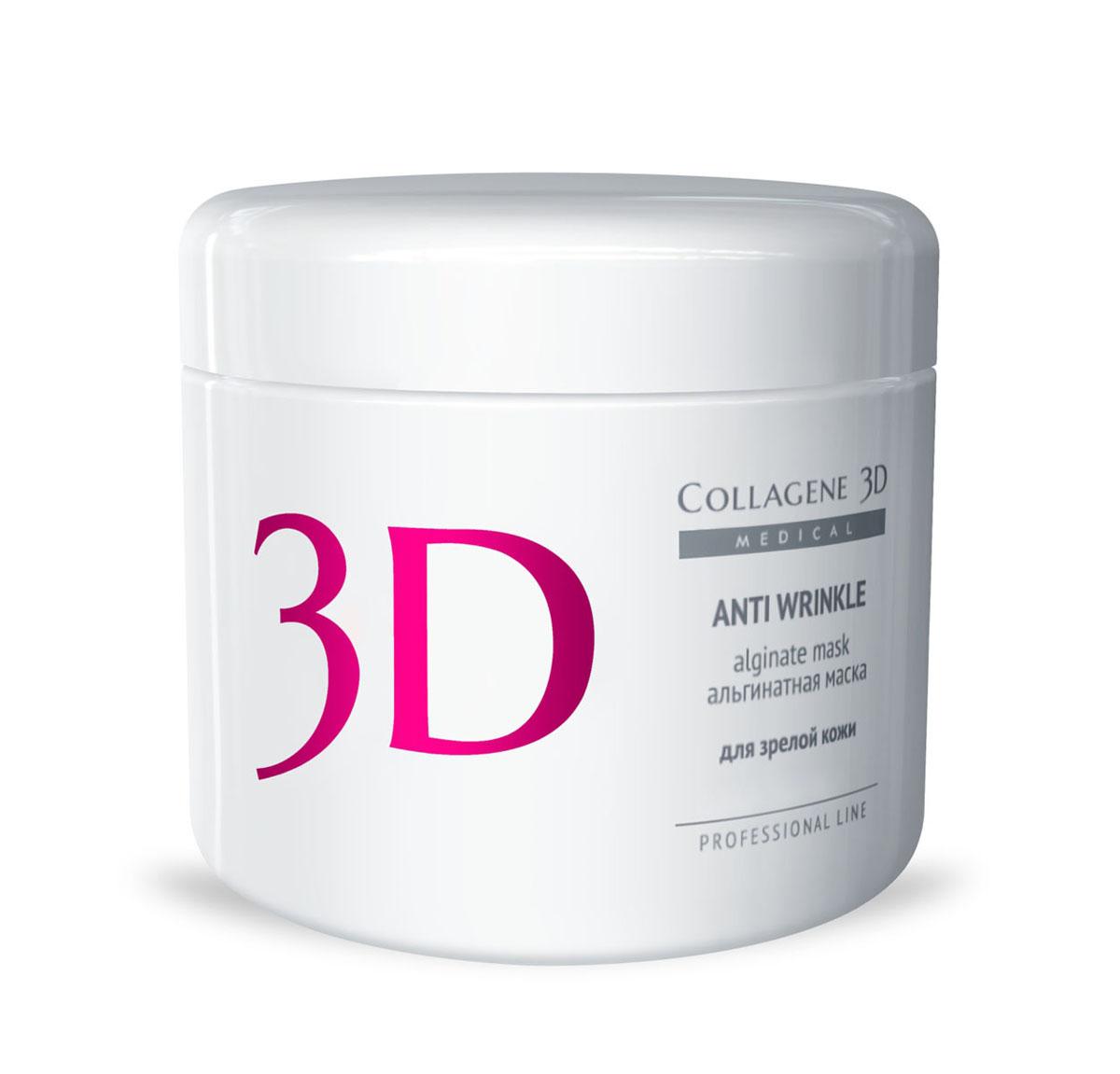 Medical Collagene 3D Альгинатная маска для лица и тела Anti Wrinkle, 200 г22002Высокоэффективная, пластифицирующая маска на основе лучшего натурального сырья. Насыщенна биологически активными веществами ускоряющими обменные процессы, которые стимулируют быстрое омоложение на клеточном уровне.