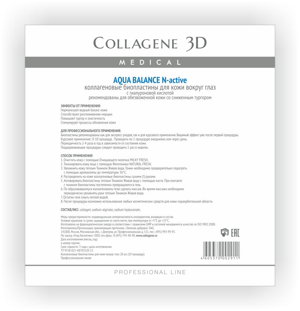 Medical Collagene 3D Биопластина для глаз N-актив N-актив Aqua BalanceFS-00897Специальный уход для области вокруг глаз который обеспечивает мнгновенный результат.Активируются тоником AQUA VITA. Гиалуроновая кислота способствует нормализации водного баланса кожи, заполняет морщины изнутри.