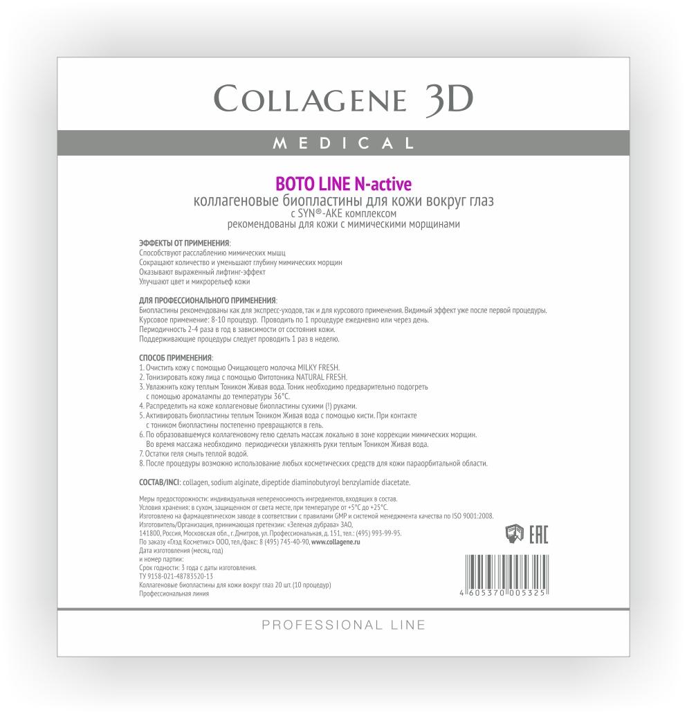 Medical Collagene 3D Биопластина для глаз профессиональные N-актив Boto LineFS-00897Специальный уход для области вокруг глаз который обеспечивает мнгновенный результат.Активируются тоником AQUA VITA. Оказывает разглаживающее действие, устраняет гусиные лапки.