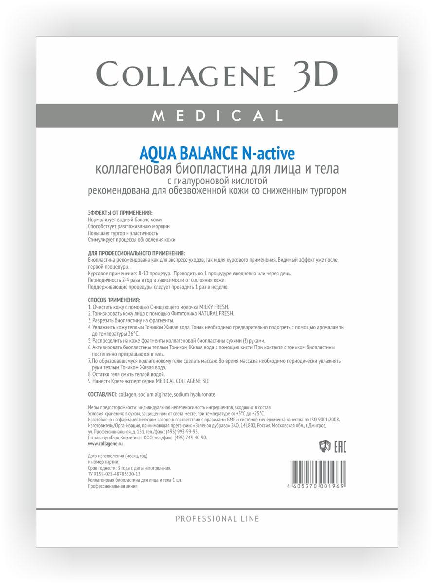 Medical Collagene 3D Биопластины для лица и тела N-актив Aqua BalanceFS-36054Интенсивный, насыщенный препарат для проведения профессиональных процедур подходят для ухода с применением массажных техник. Растворимые биопластины активируются тоником AQUA VITA. Способствует нормализации водного баланса кожи, заполняет морщины изнутри.