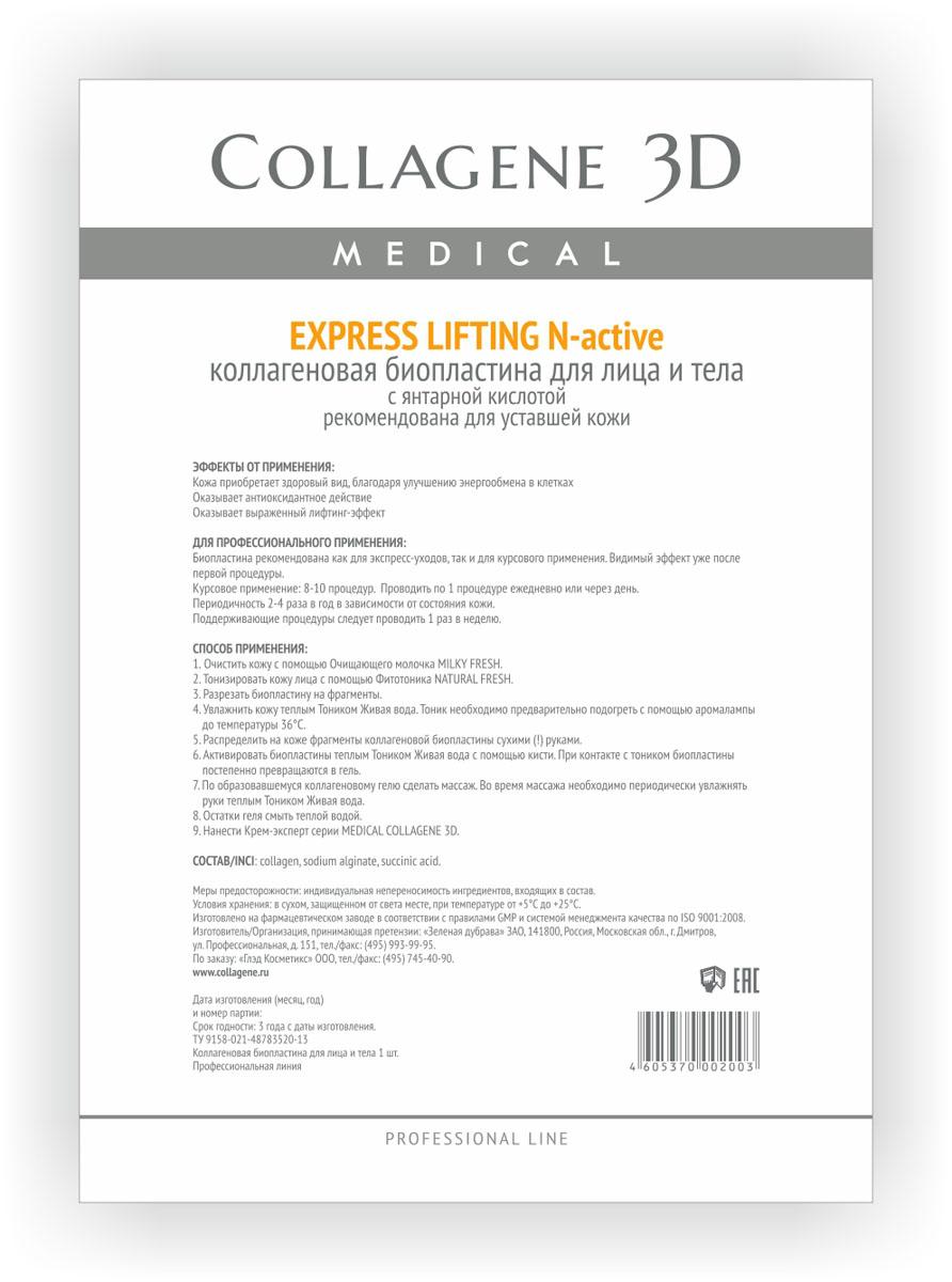Medical Collagene 3D Биопластины для лица и тела N-актив Express LiftingFS-36054Интенсивный, насыщенный препарат для проведения профессиональных процедур подходят для ухода с применением массажных техник. Растворимые биопластины активируются тоником AQUA VITA. Улучшает энергообмен в клетках, мягко осветляет.