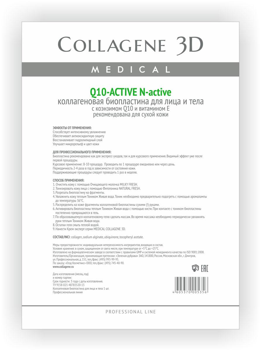 Medical Collagene 3D Биопластины для лица и тела N-актив Q10-activeFS-00897Интенсивный, насыщенный препарат для проведения профессиональных процедур подходят для ухода с применением массажных техник. Растворимые биопластины активируются тоником AQUA VITA. Защищает кожу от сухости и оксидативного стресса.