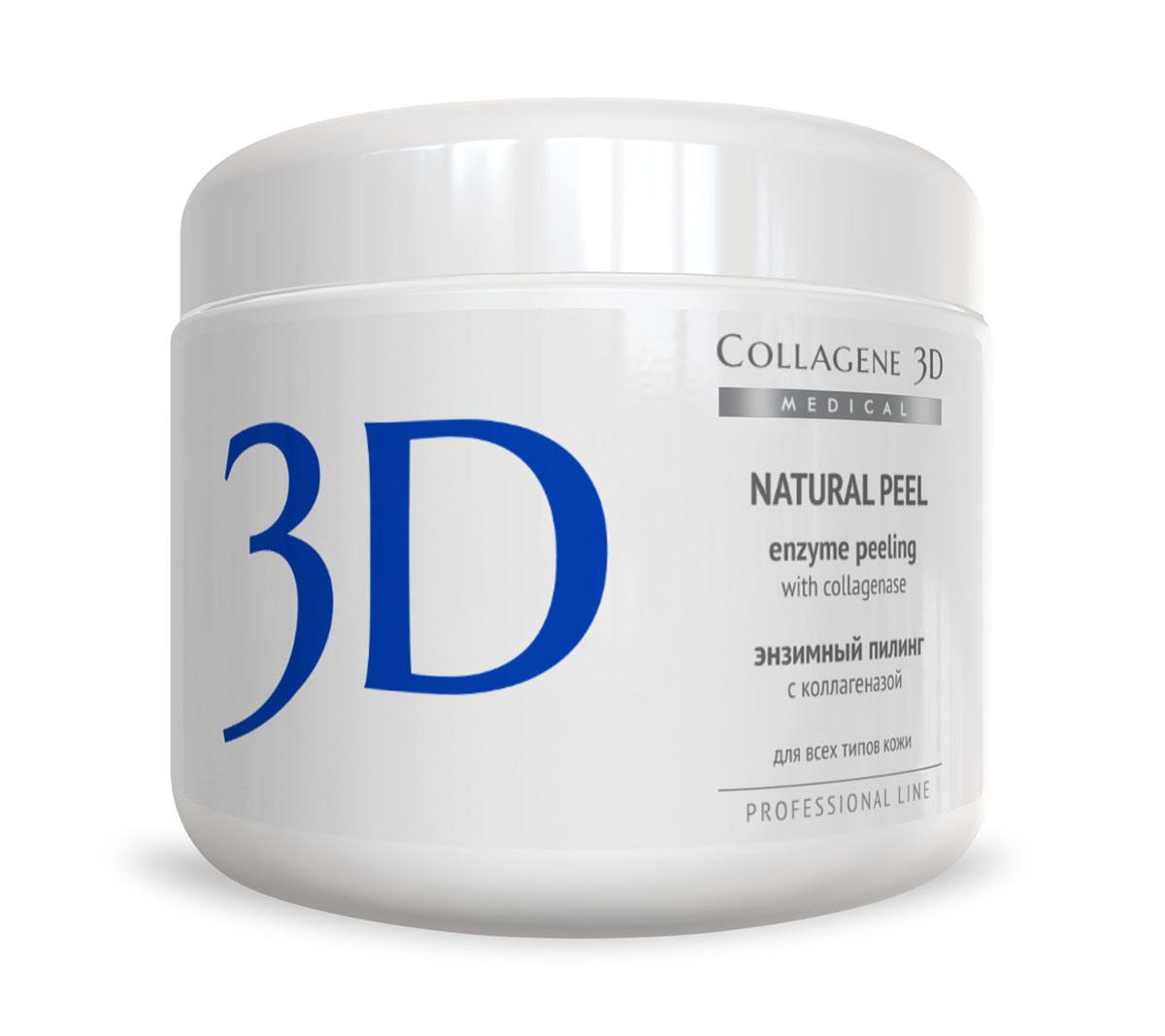 Medical Collagene 3D Пилинг ферментативный для лица Natural peel, 150 гFS-00897Пилинг особенно эффективен при проблемной кожи с акне. Деликатно выравнивает микрорельеф, интенсивно увлажняет, мягко очищает от омертвевших роговых чешуек, стимулирует обновление и омоложение, улучшает цвет лица. Можно применять в любое время года.