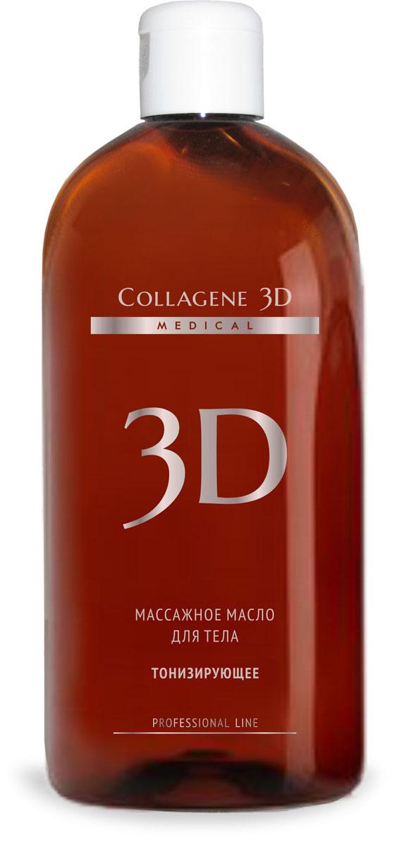 Medical Collagene 3D Масло массажное для тела Тонизирующее, 300 млFS-00897Тонизирующий эффект масла позволяет снять усталость и дарит новые силы для активной жизни.