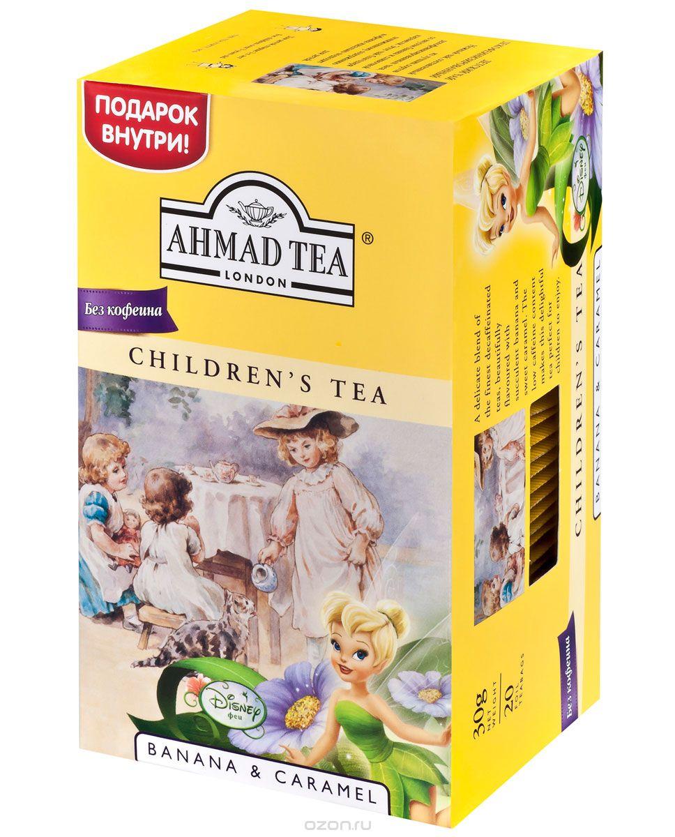 Ahmad Tea Banana&Caramel черный декофеинизированный детский чай в пакетиках, 20 шт0120710Нежный чай Ahmad Banana&Caramel, составленный из лучших сортов декофеинизированных чаев, со вкусом банана и сливочной карамели. Этот напиток идеально подходит для детей благодаря пониженному содержанию кофеина.Заваривать 3-5 минут, температура воды 100°C.